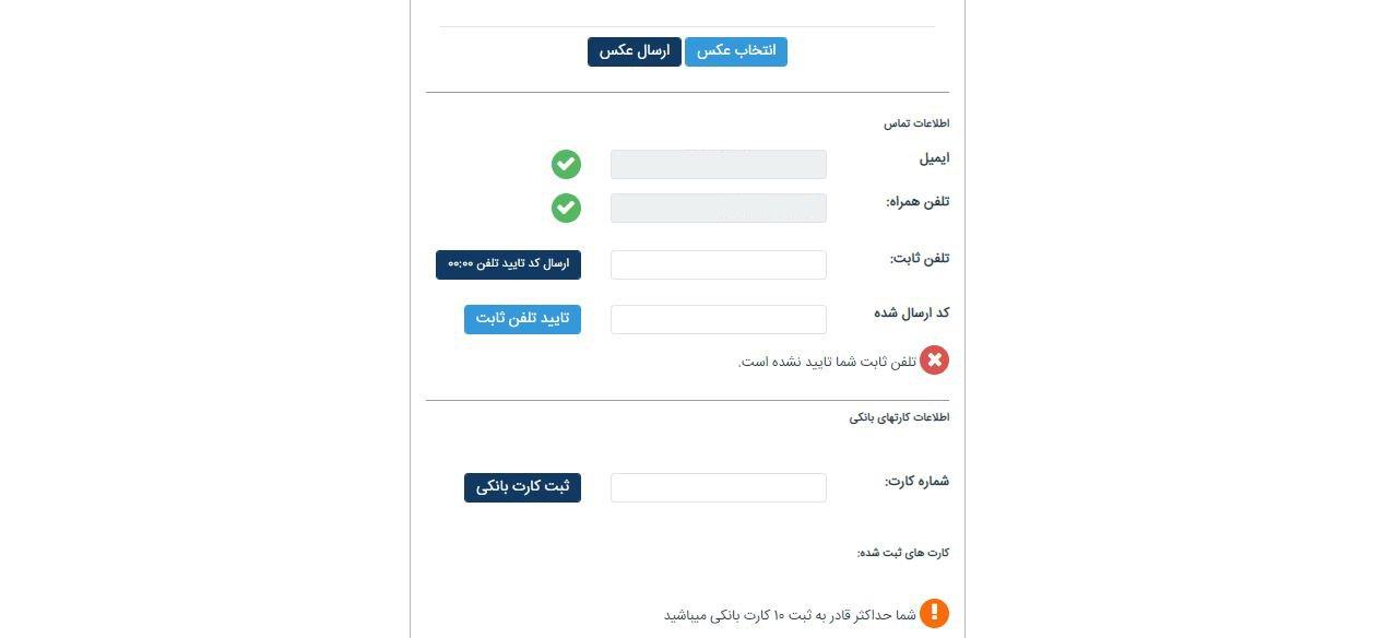 آموزش احراز هویت در سایت اکسکوینو   EXCOINO VERIFICATION