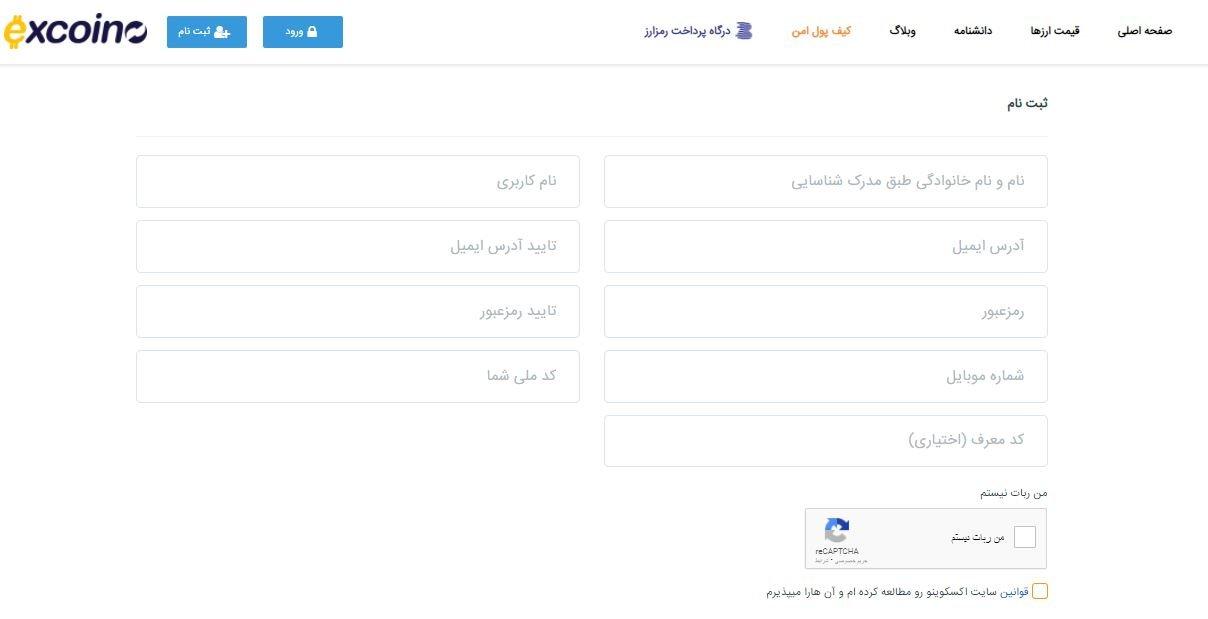 آموزش احراز هویت در سایت اکسکوینو | EXCOINO VERIFICATION
