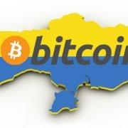 اوکراین و خرید ارز دیجیتال و بیت کوین