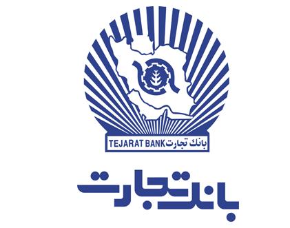 رمز پویای بانک تجارت