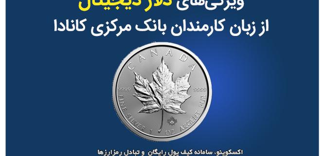 ویژگیهای دلار دیجیتال از زبان کارمندان بانک مرکزی کانادا
