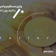 واریز مستقیم و امن استلار به کیف پول اختصاصی