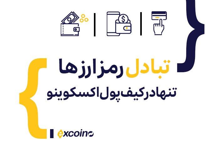 تبادل رمز ارزها تنها در کیف پولهای اکسکوینو